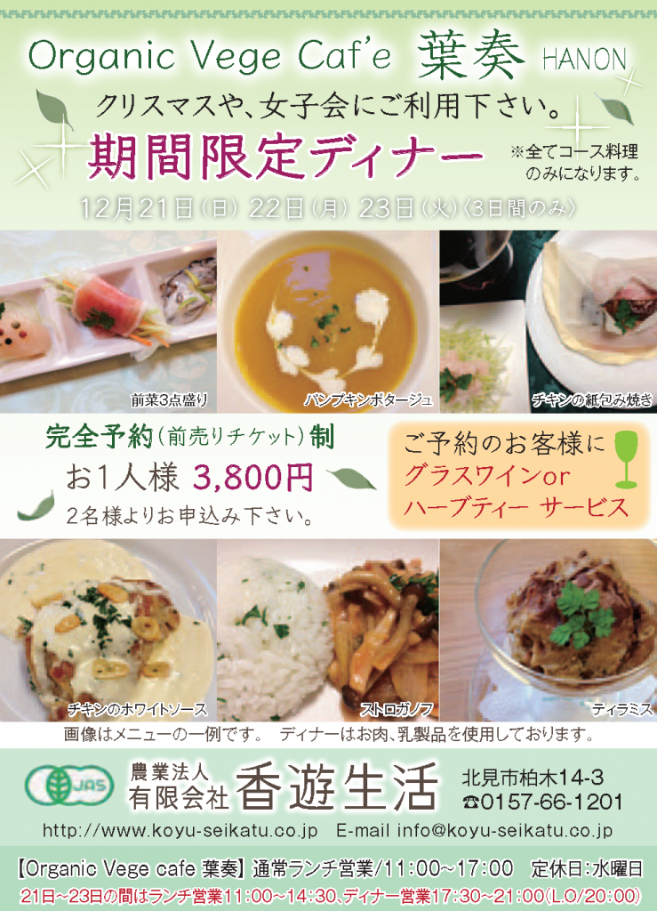 koyuseikatu1412 改定 1
