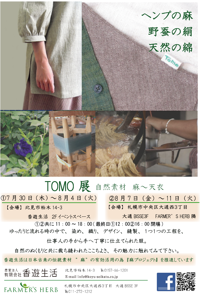 TOMO WEB 2015summer2