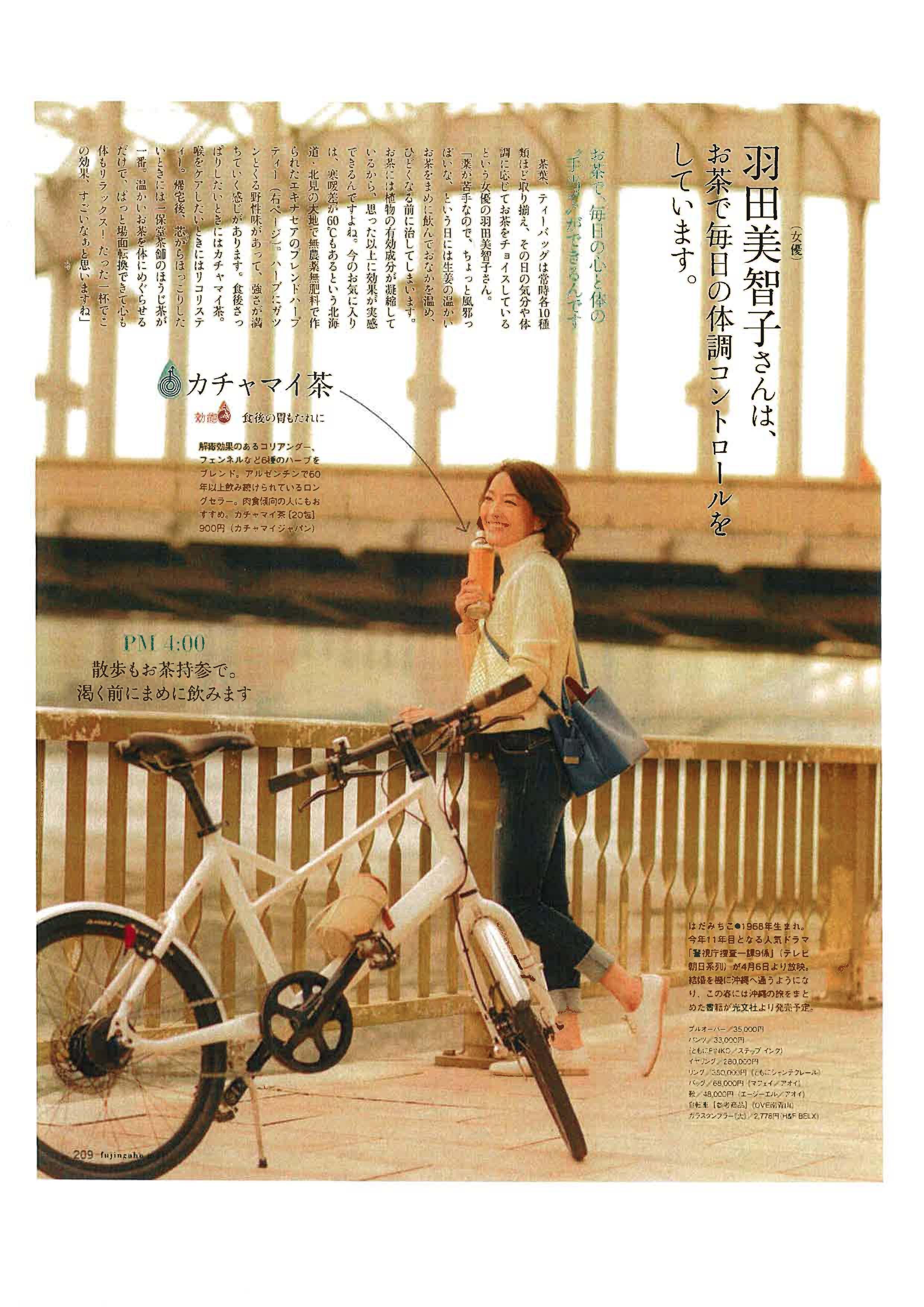 2016・4婦人画報2(羽田美智子様)_ページ_2