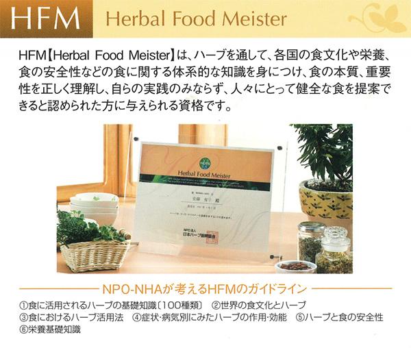 Herbal Food Meister