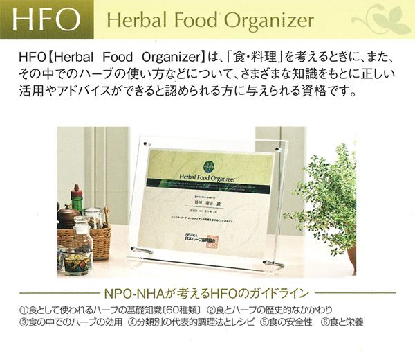 Herbal Food Organizer