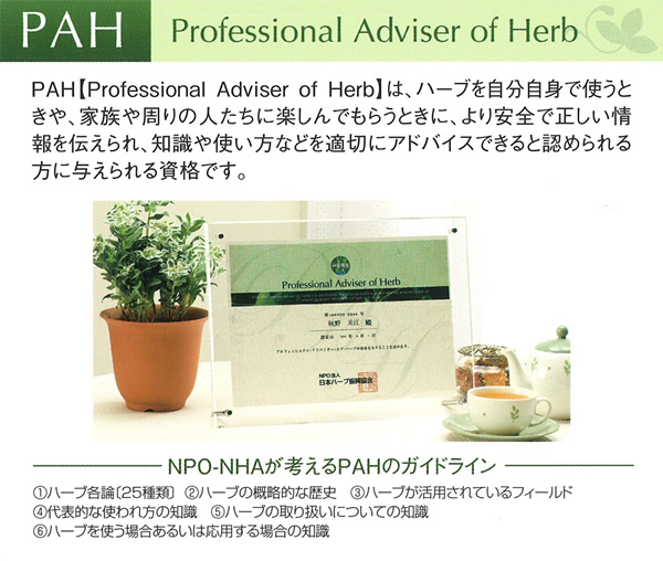 Professional Adviser of Herb