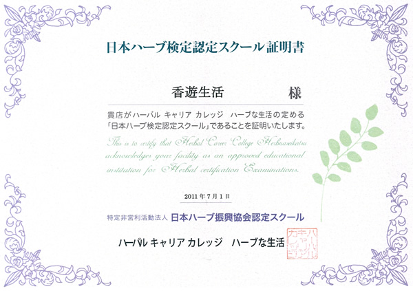 日本ハーブ検定認定スクール証明書