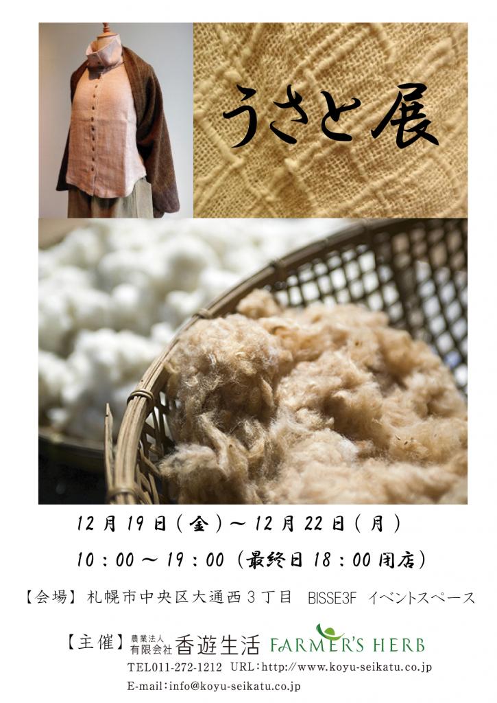 うさと展2014.12ビッセ2