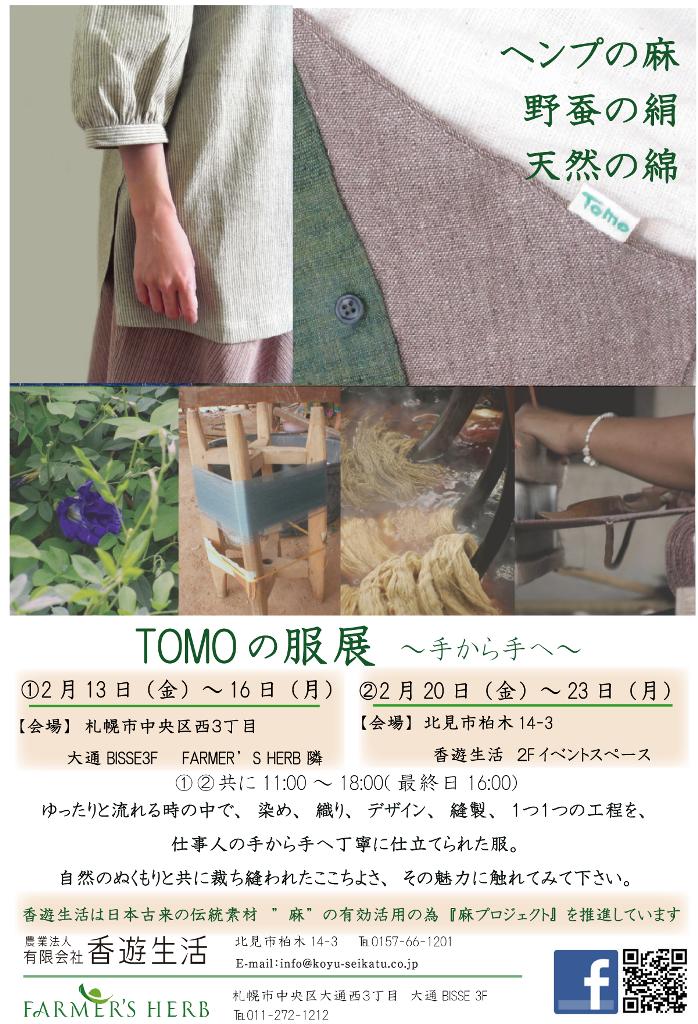 TOMO DM 2015.2.13-16 2.20-23③
