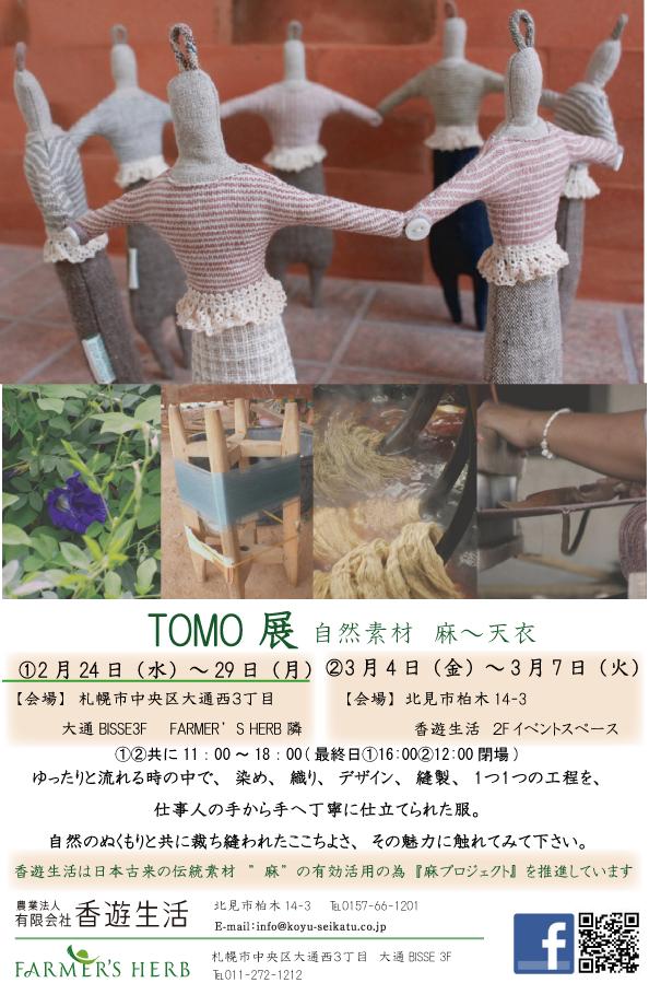 TOMO WEB 2016.2M.o
